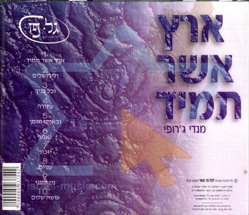 Eretz Asher Tamid by Mendi Jerufi