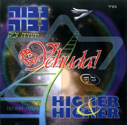 Higher and Higher by Yehuda Check