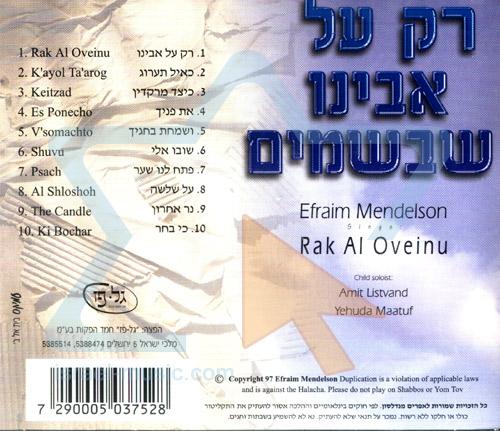 Rak Al Oveinu by Efraim Mendelson