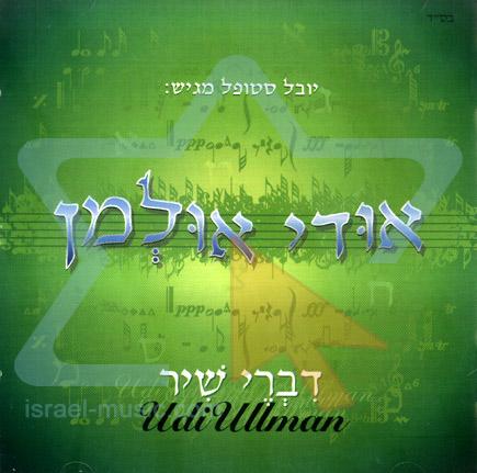 Song Sayings by Udi Ulman