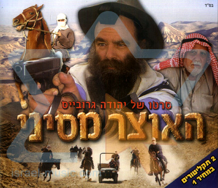 The Treasure of Sinay - Various