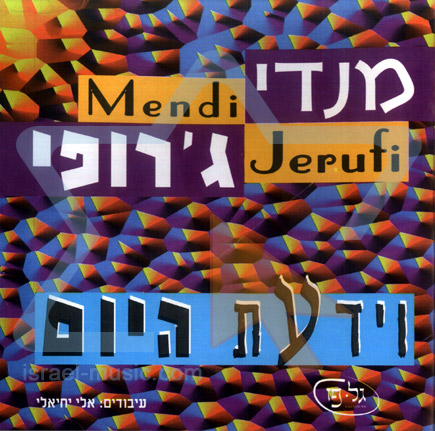 And You Knew This Day by Mendi Jerufi