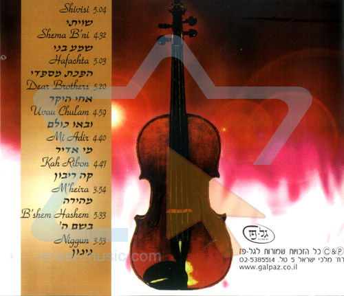 Spirit and Soul by Yisroel Mayer Merkin