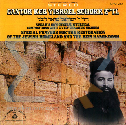 Special Prayers for the Restoration of the Jewish Homeland and the Beis Hamikdosh by Cantor Reb Yisroel Schorr