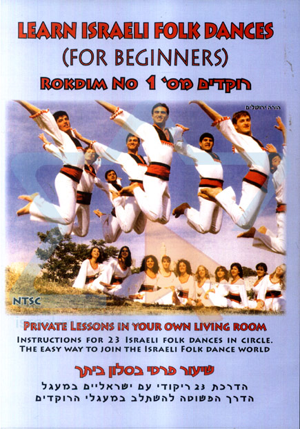 Learn Israeli Dances - PAL لـ Various
