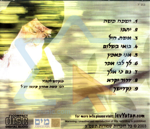 Yismach Moshe by Levyatan