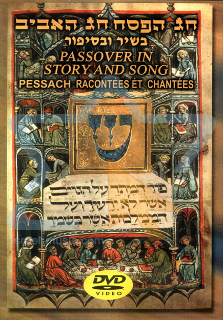 Passover in Story and Song के द्वारा Various