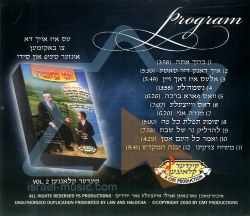 Blessings and Confessions by Yoel Teichmann