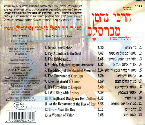 The Songs of Rabbi Nachman of Breslav and Others Par Rabbi David Refael Ben-Ami