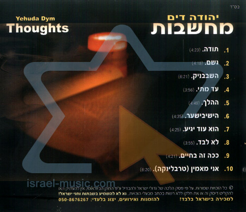 Thoughts by Yehuda Dym