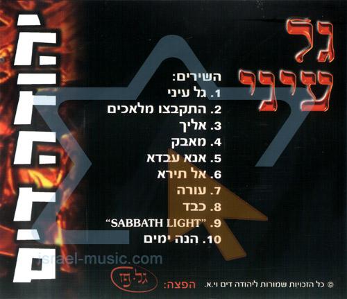 Gal Einay by Yehuda Dym