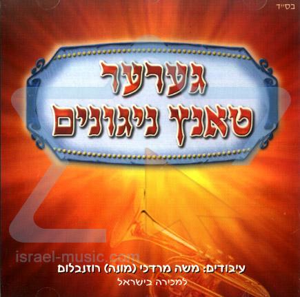 Gerer Tantz Nigunim Par Moshe Mordechai Rosenblum