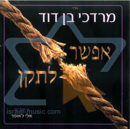 Efshar Letaken لـ Mordechai Ben David
