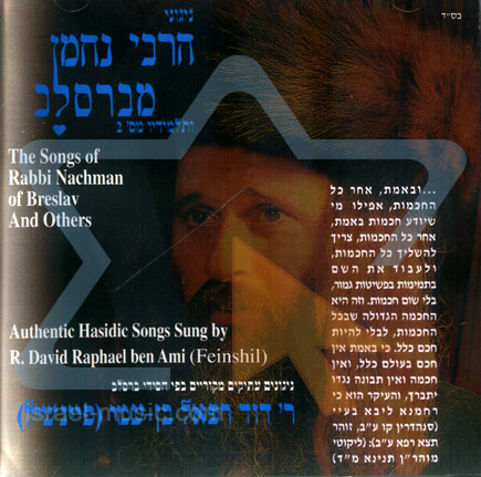 The Songs of Rabbi Nachman of Breslav and Others Vol. 2 Par Rabbi David Refael Ben-Ami