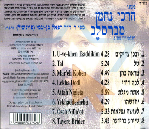 The Songs of Rabbi Nachman of Breslav and Others Vol. 2 by Rabbi David Refael Ben-Ami