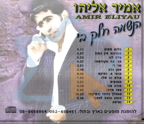 The Soul - Part 2 by Amir Eliyahu