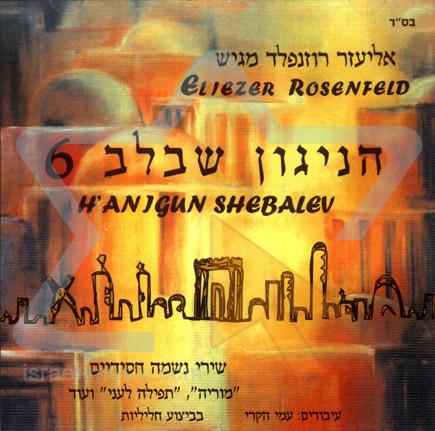 The Tune in the Heart 6 by Eliezer Rosenfeld