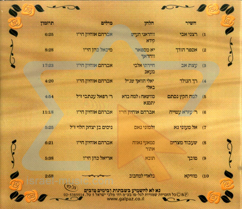 I Will Spread Your Glory by Cantor Ariel Cohen