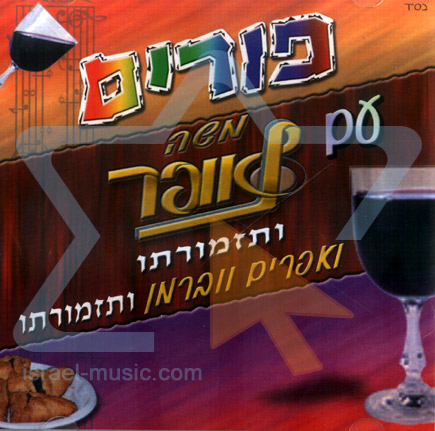 Purim with Moshe Laufer by Moshe Laufer