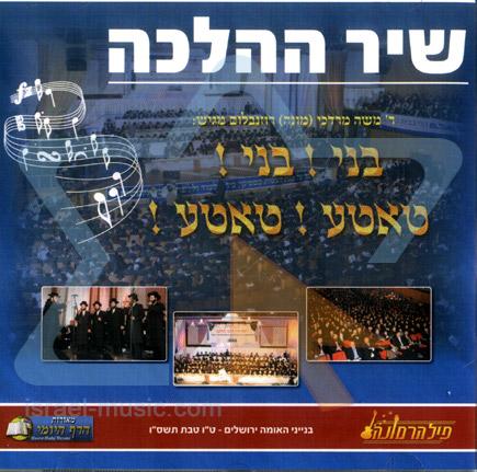 Shir Ha Halacha Par Moshe Mordechai Rosenblum