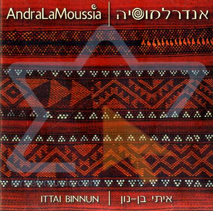 Andra La Moussia by Itai Binnun