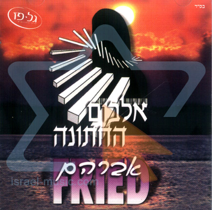 The Wedding Album Par Avraham Fried