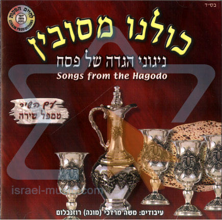 Songs from the Hagodo - Moshe Mordechai Rosenblum