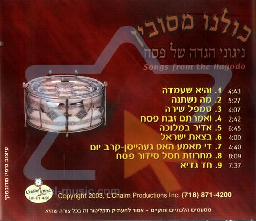 Songs from the Hagodo Por Moshe Mordechai Rosenblum