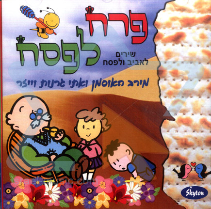 A Flower for Passover by Etti Granot-Weiser