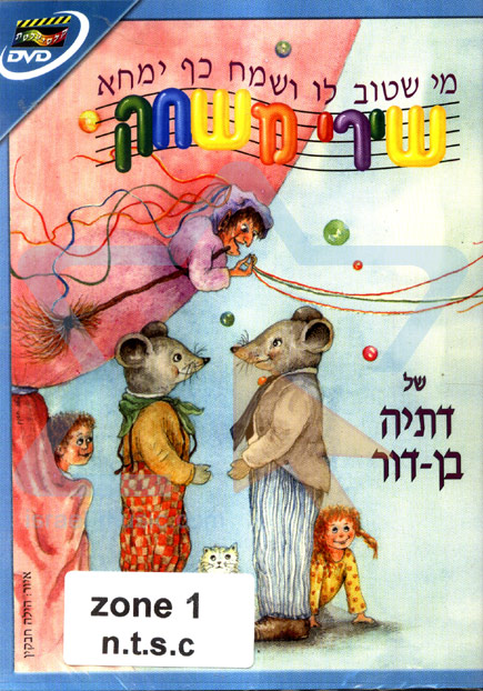 If Youre Happy and You Know It Clap Your Hands - NTSC By Datya Ben Dor