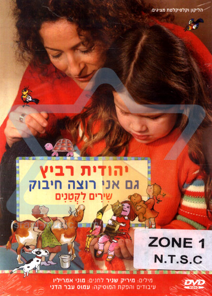 I Need a Hug Too NTSC Von Yehudit Ravitz