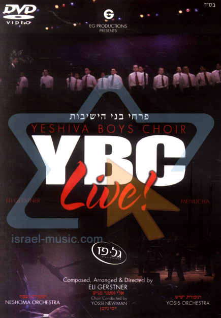 Ysehiva Boys Choir Live لـ Various