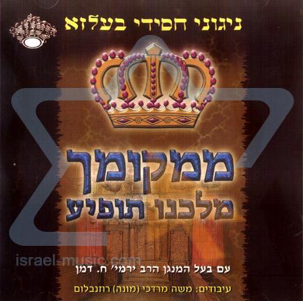 Balz Tunes 10 Par Moshe Mordechai Rosenblum