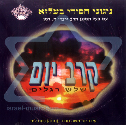 Balz Tunes 6 Por Moshe Mordechai Rosenblum