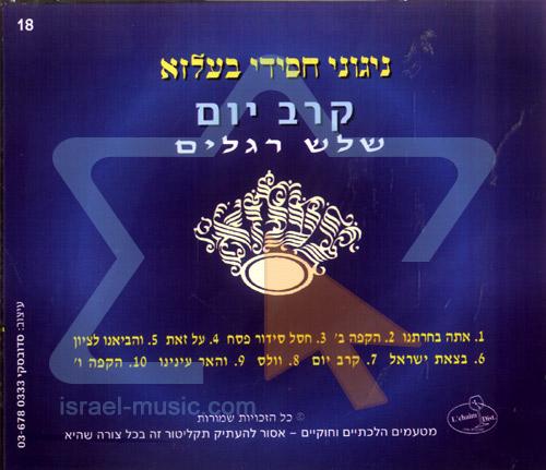 Balz Tunes 6 Par Moshe Mordechai Rosenblum