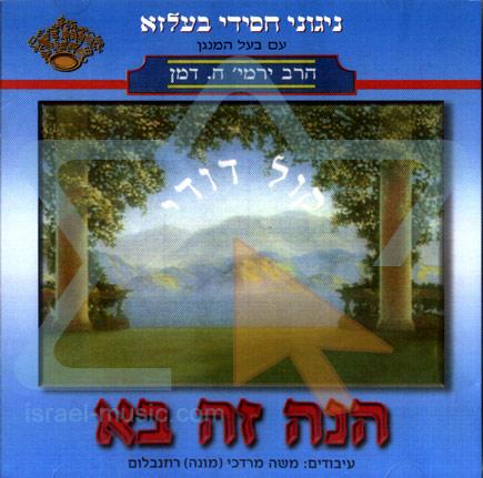Balz Tunes 12 Par Moshe Mordechai Rosenblum