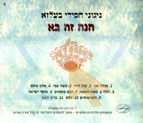 Balz Tunes 12 Por Moshe Mordechai Rosenblum