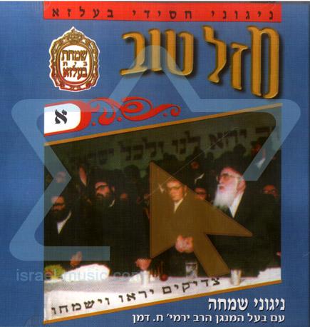 Mazal Tov 1 - Balz Tunes Par Rabbi Yermie Damen