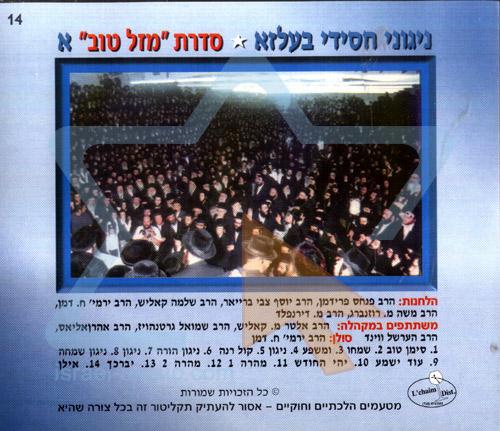 Mazal Tov 1 - Balz Tunes by Rabbi Yermie Damen