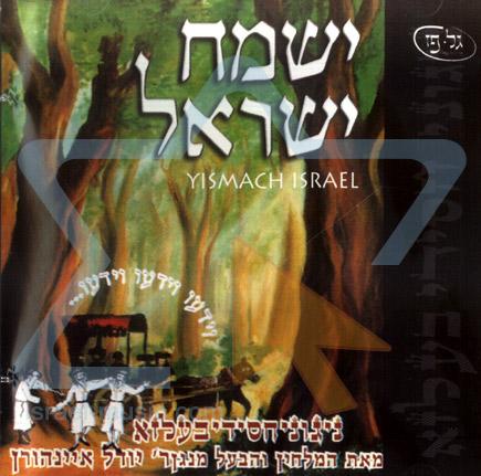 Yismach Israel Par Moshe Mordechai Rosenblum