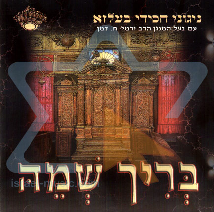 Balz Tunes 11 Par Rabbi Yermie Damen