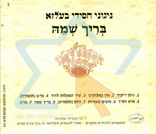 Balz Tunes 11 by Rabbi Yermie Damen