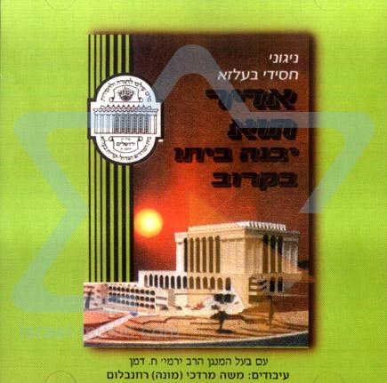 Balz Tunes 13 Por Moshe Mordechai Rosenblum