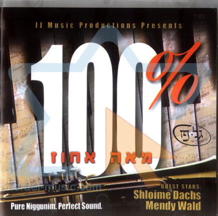100 Percent by Mendy Wald