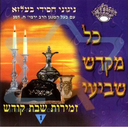 Balz Tunes 8 Par Rabbi Yermie Damen