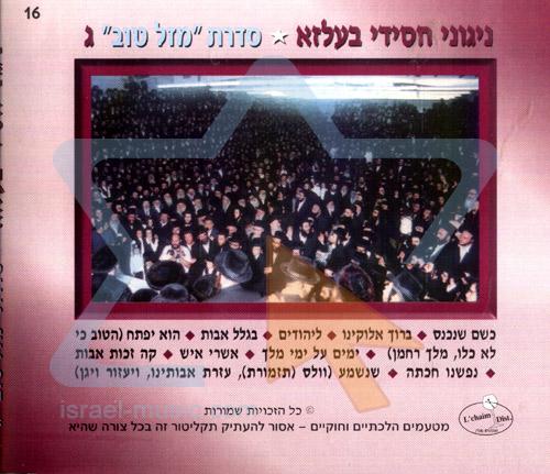 Mazal Tov 3 - Balz Tunes by Rabbi Yermie Damen