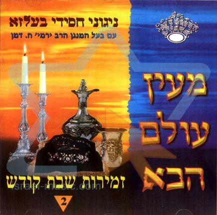 Balz Tunes 9 Par Rabbi Yermie Damen