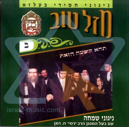 Mazal Tov 2 - Balz Tunes Par Rabbi Yermie Damen