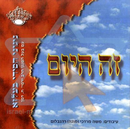 Ze Hayom Par Moshe Mordechai Rosenblum
