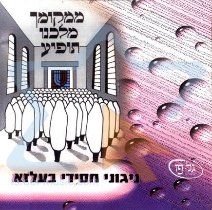 Balz Tunes 4 Por Moshe Mordechai Rosenblum